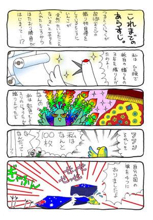 鶴・孔雀・鸚哥、機織り対決